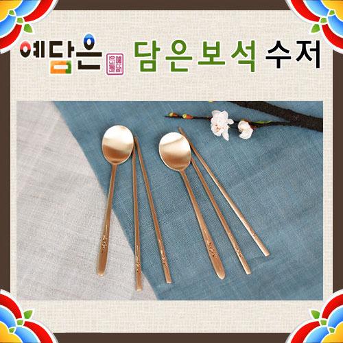[회원 전용 상품] 방짜 담은보석 수저 2인세트