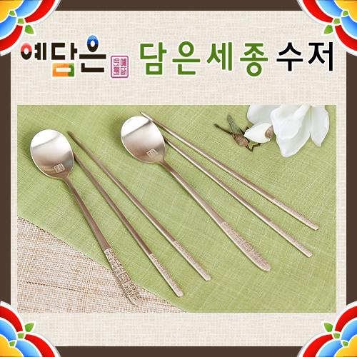 [회원 전용 상품] 방짜 담은세종 수저 2인세트