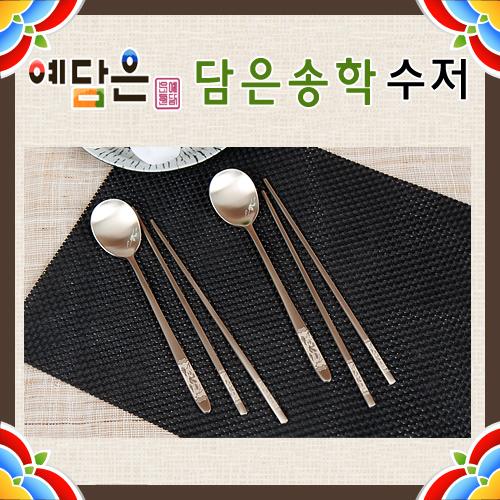 [회원 전용 상품] 방짜 담은송학 수저 2인세트