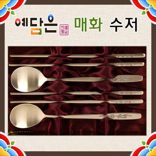 [회원 전용 상품] 방짜 장수매화 수저 2인세트