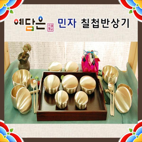 [회원 전용 상품] 방짜 민자 칠첩반상기 세트
