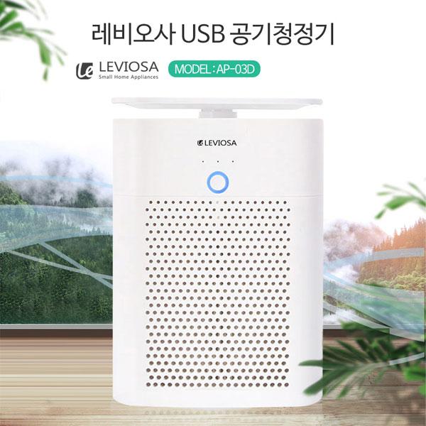 [LEVIOSA] 레비오사 USB 공기 청정기, AP-03D