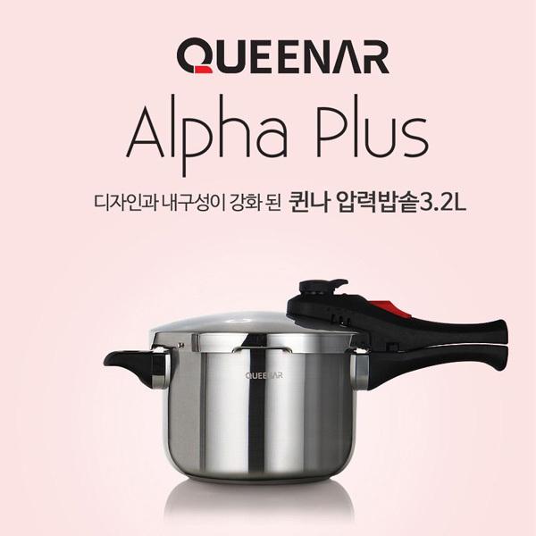 [퀸나] 알파 플러스 압력솥 3.2L