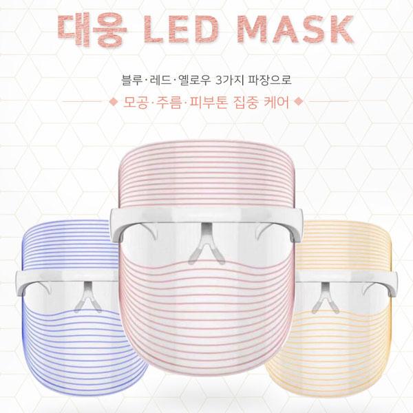 [대웅] 클레오 무선 LED 마스크 3파장 피부관리기