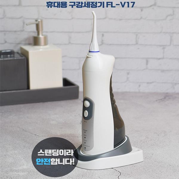 [보령생활건강] 휴대용 구강 세정기_ FL-V17