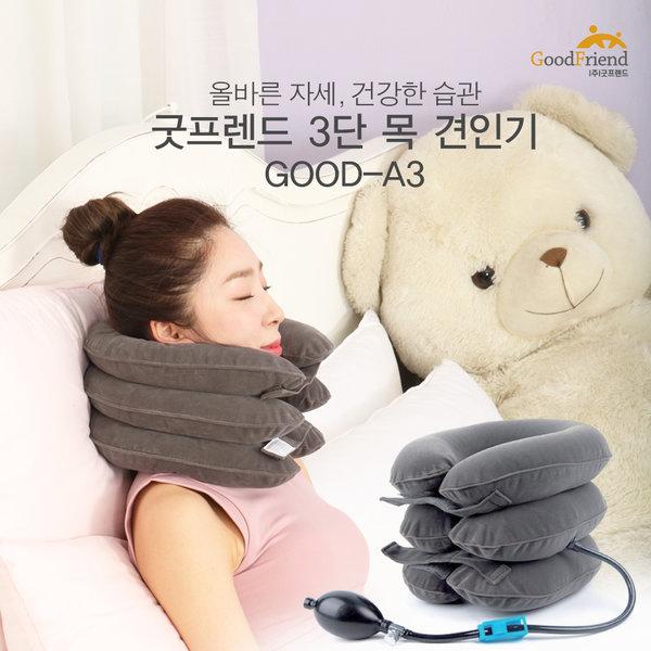 [굿프렌드] 3단 목 견인기 거북목교정, GOOD-A3