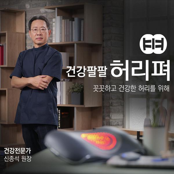 TV홈쇼핑 상품!! 허리팔팔 허리펴 마사지기 K-two2030