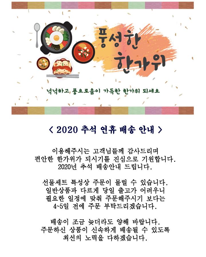 chuseok.jpg