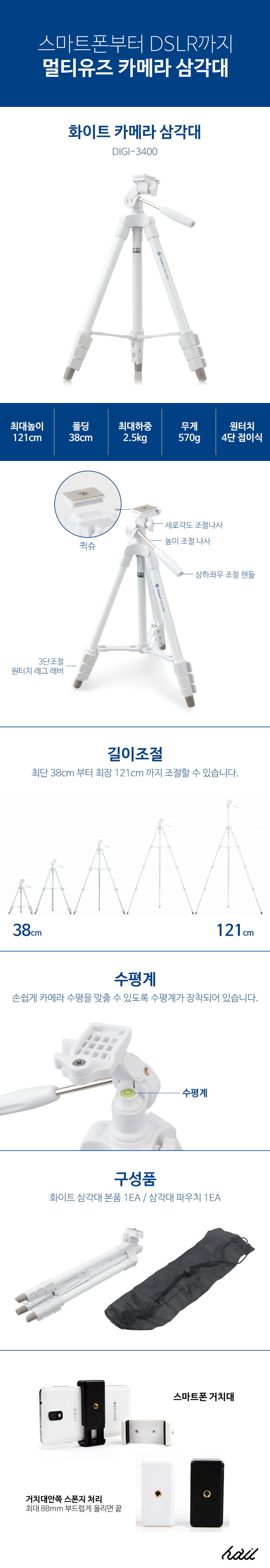 fotoproTripod4Section-White_detail.jpg
