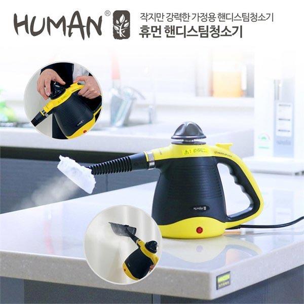 [휴먼] 핸디 스팀청소기_ HB-105