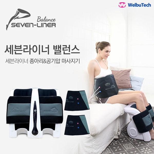 홈쇼핑HIT상품 [세븐라이너] 밸런스(종아리마사지기+공기압커프)