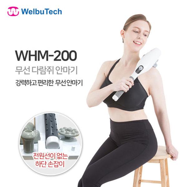 홈쇼핑HIT상품 [세븐라이너] 코드프리 핸디형 안마기, WHM-200