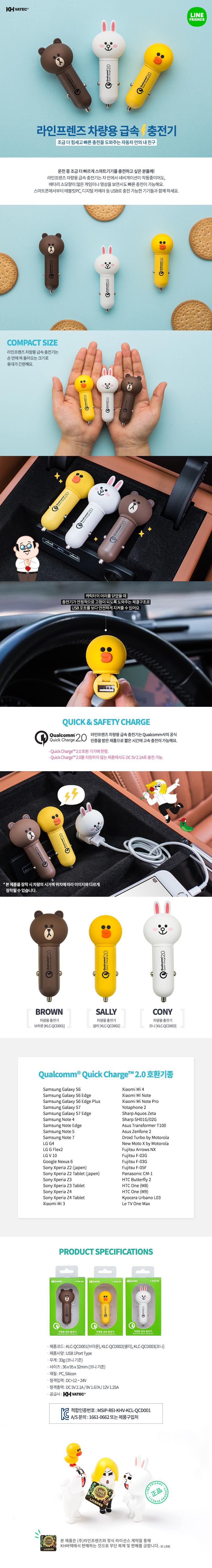 라인프렌즈 차량용 USB 급속 충전기 (퀼컴 퀵차지 2.0) - 라인프렌즈, 19,900원, 충전기, 차량용충전기(시거잭)