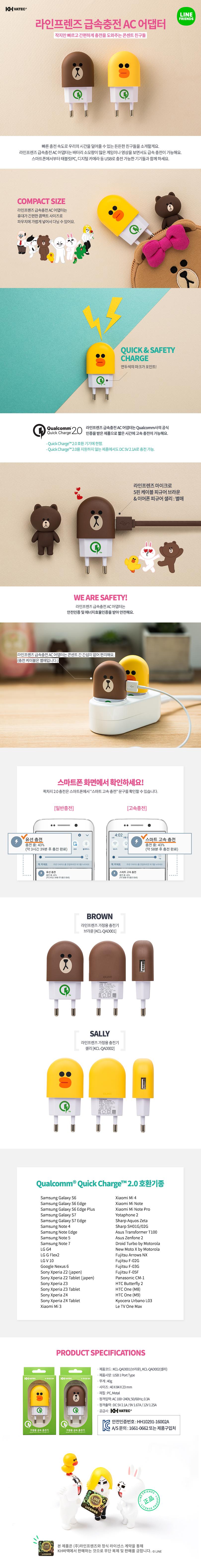 라인프렌즈 USB 가정용 급속 충전기 (퀼컴 퀵차지 2.0) - 라인프렌즈, 24,900원, 충전기, 충전기 본체