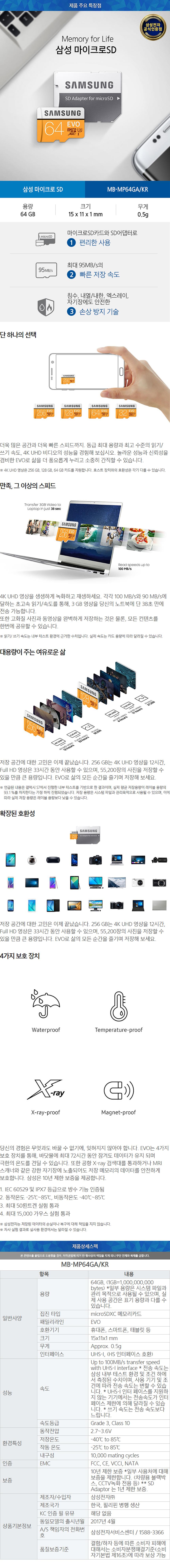 삼성 MicroSD 64GB EVO 메모리카드 + 어댑터 - 삼성전자, 33,000원, SD/Micro SD/메모리카드, Micro SD카드