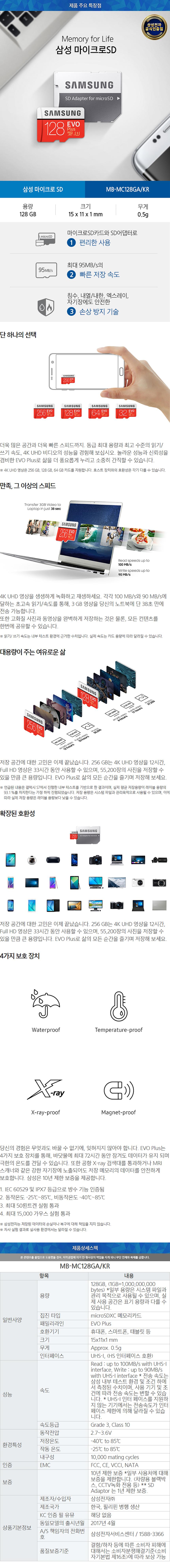 삼성전자 MicroSD EVO-Plus 128GB 어댑터 메모리카드 - 삼성전자, 36,700원, SD/Micro SD/메모리카드, Micro SD카드