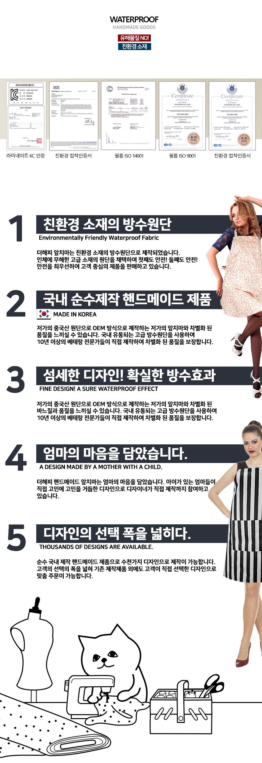 더해피 핸드메이드 성인 위생 방수 턱받이 - 더해피, 4,900원, 앞치마, 원피스 앞치마