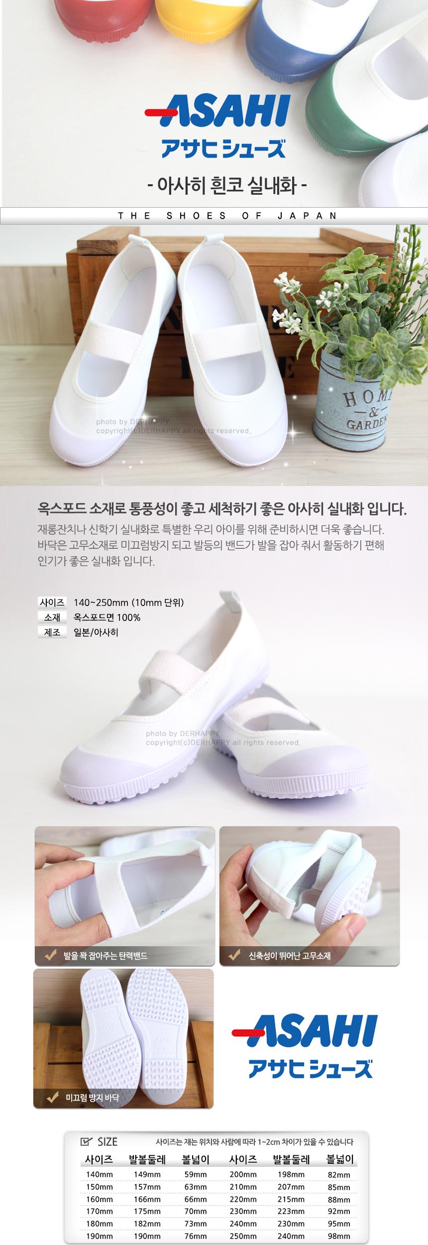 정품 vk 아사히 흰코 실내화 - 더해피, 19,900원, 신발, 실내화