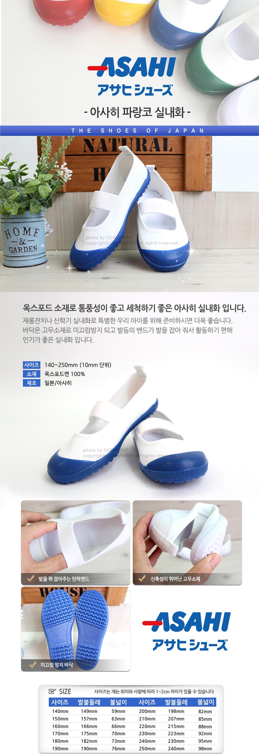 정품 vk 아사히 파랑코 실내화 - 더해피, 19,900원, 신발, 실내화
