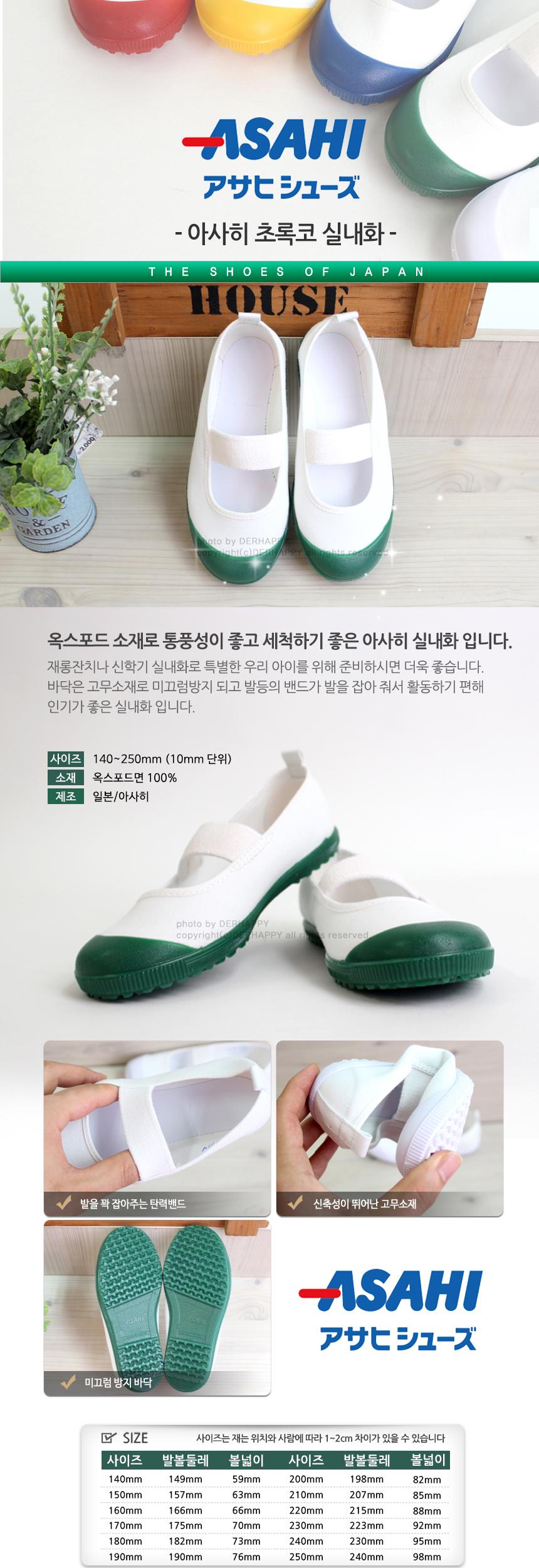 정품 vk 아사히 초록코 실내화 - 더해피, 19,900원, 신발, 실내화