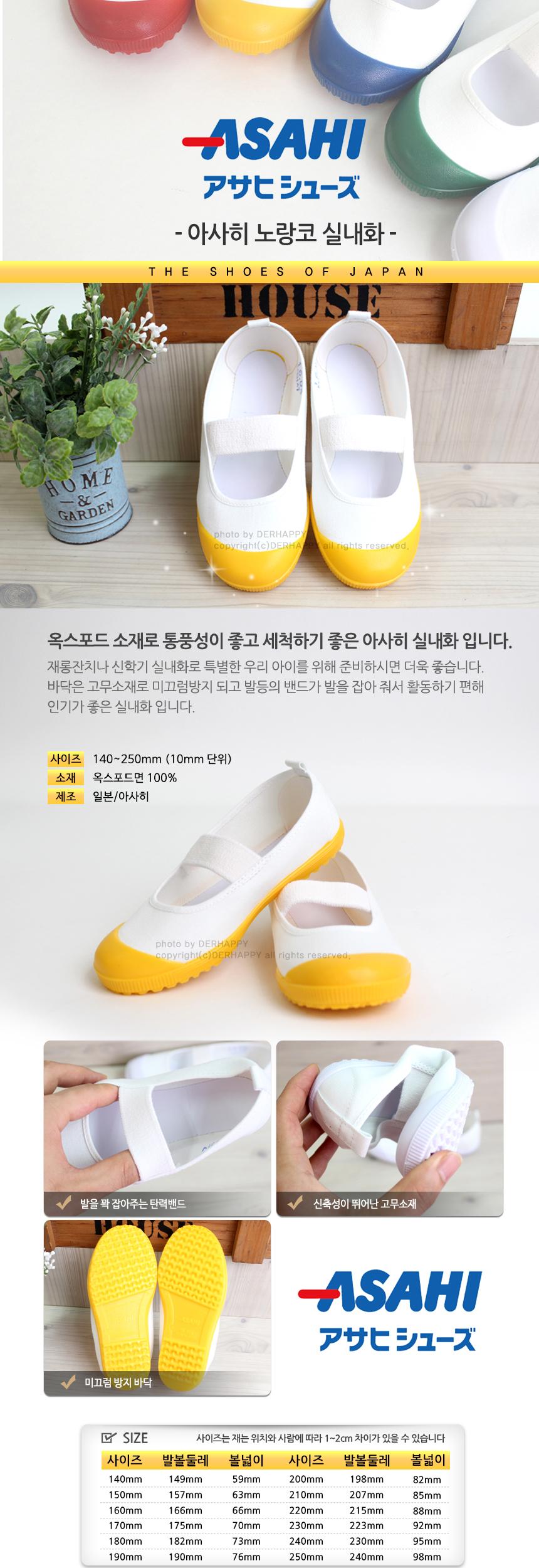일본 정품 vk 아사히 노랑코 실내화 - 더해피, 19,900원, 신발, 실내화