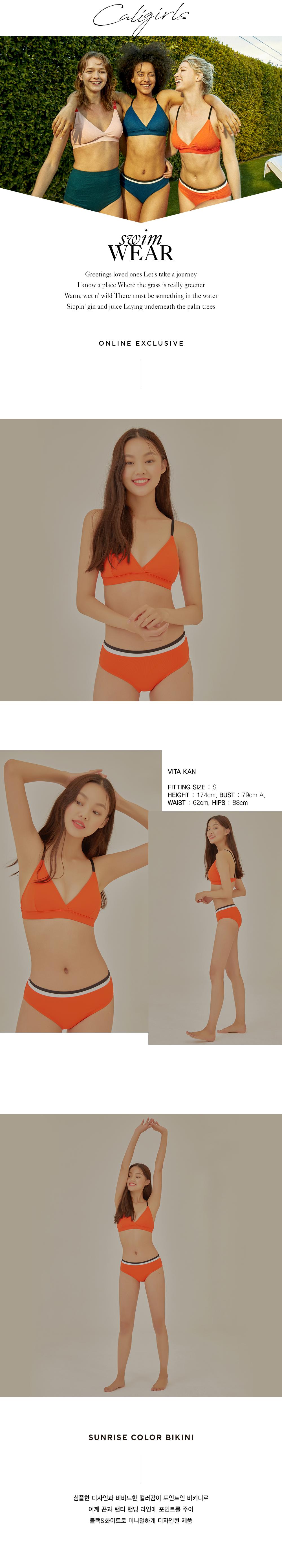 코랄리크(CORALIQUE) 선라이즈 컬러 비키니 수영복 오렌지 CQ-LS19501OK