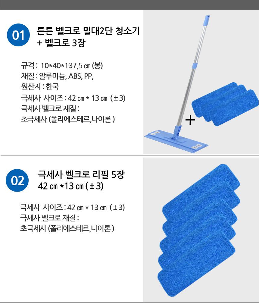 튼튼 벨크로 밀대2단청소기 +벨크로3장 - 하나리빙데코, 11,900원, 청소도구, 밀대패드