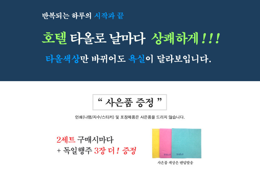 타올총판다주상사 - 소개