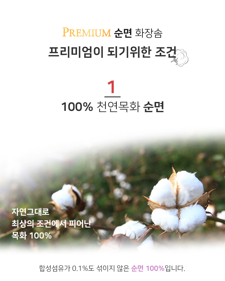 [3+1한개더]코튼플러스 이태리 100% 자연목화 화장솜 - 코튼플러스, 3,000원, 메이크업브러쉬/도구, 화장솜/면봉
