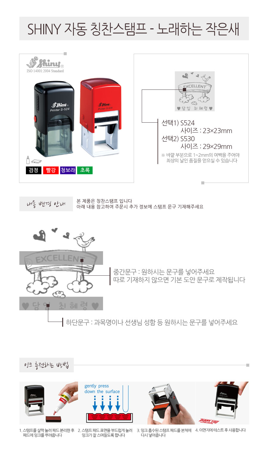 주문제작 칭찬스탬프 선생님스탬프 노래하는작은새 - 고무인닷컴, 16,500원, 스탬프, 주문제작스탬프
