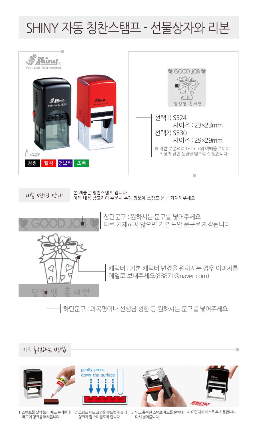 주문제작 칭찬스탬프 선생님스탬프 선물상자와리본 - 고무인닷컴, 16,500원, 스탬프, 주문제작스탬프