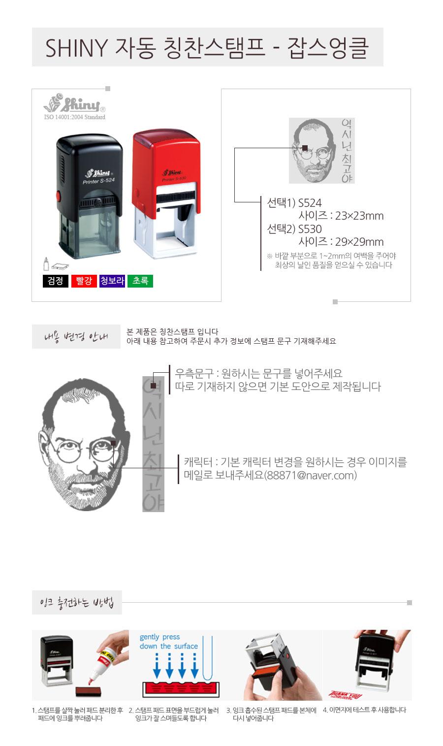 주문제작 칭찬스탬프 선생님스탬프 잡스엉클 - 고무인닷컴, 16,500원, 스탬프, 주문제작스탬프