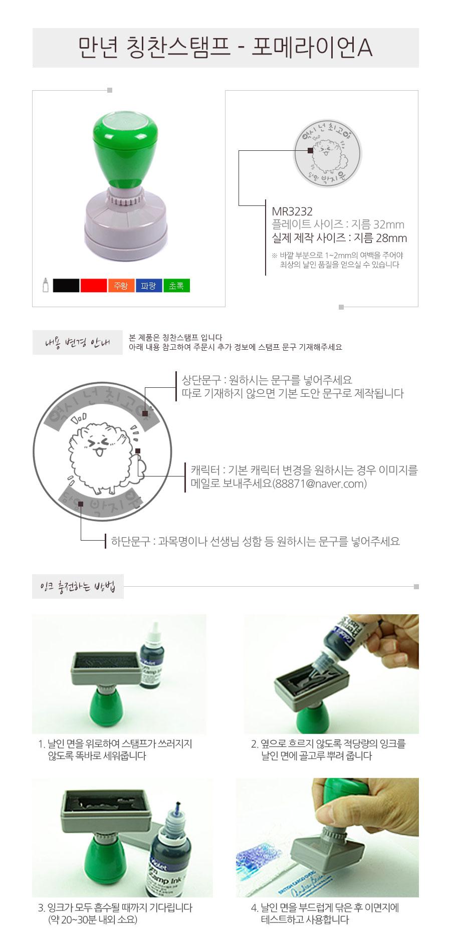 만년 칭찬도장 선생님스탬프 주문제작 포메라이언A - 고무인닷컴, 14,300원, 스탬프, 주문제작스탬프