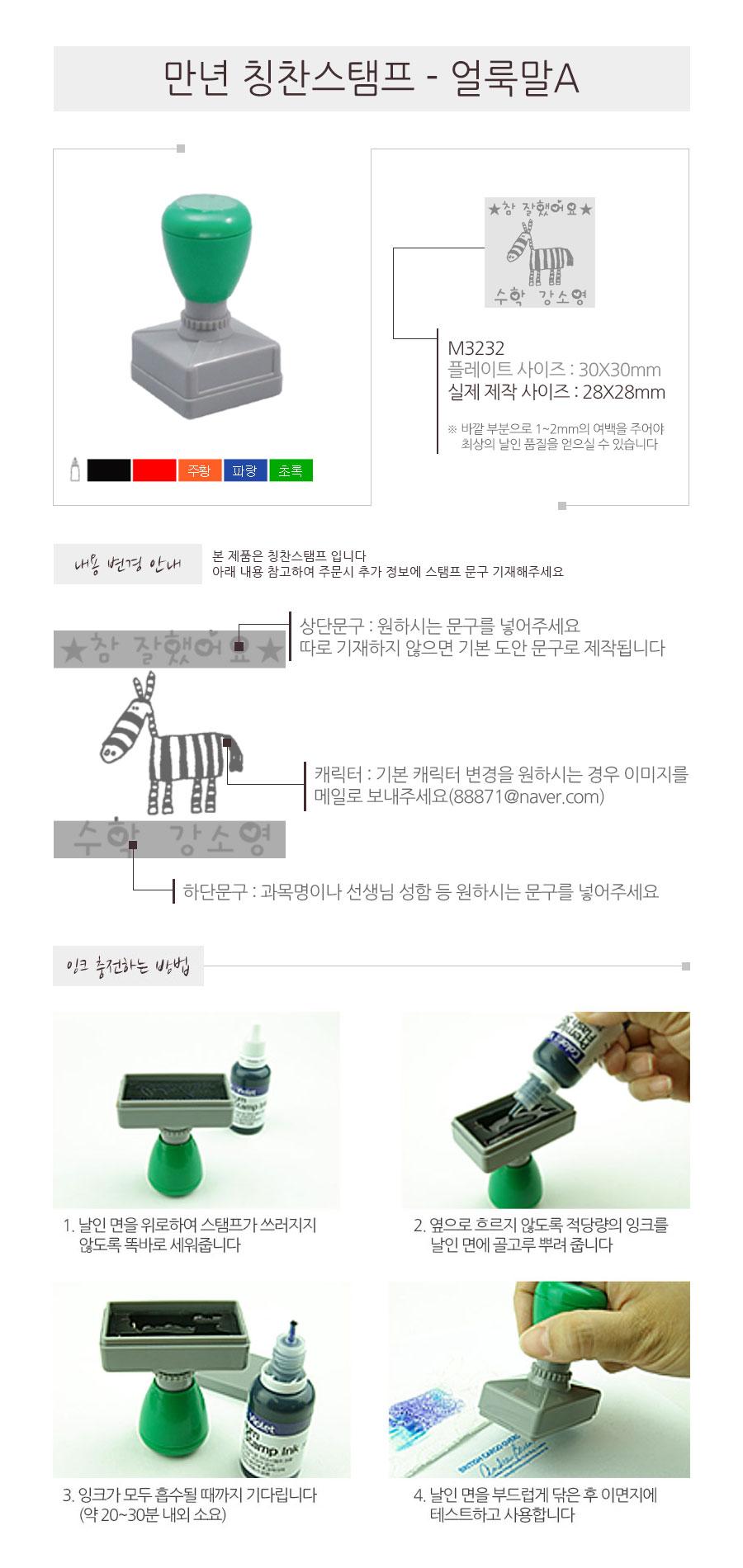 만년 칭찬도장 선생님스탬프 주문제작 얼룩말A - 고무인닷컴, 14,300원, 스탬프, 주문제작스탬프