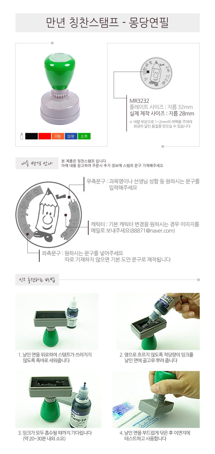 만년 칭찬도장 선생님스탬프 주문제작 몽당연필 - 고무인닷컴, 14,300원, 스탬프, 주문제작스탬프