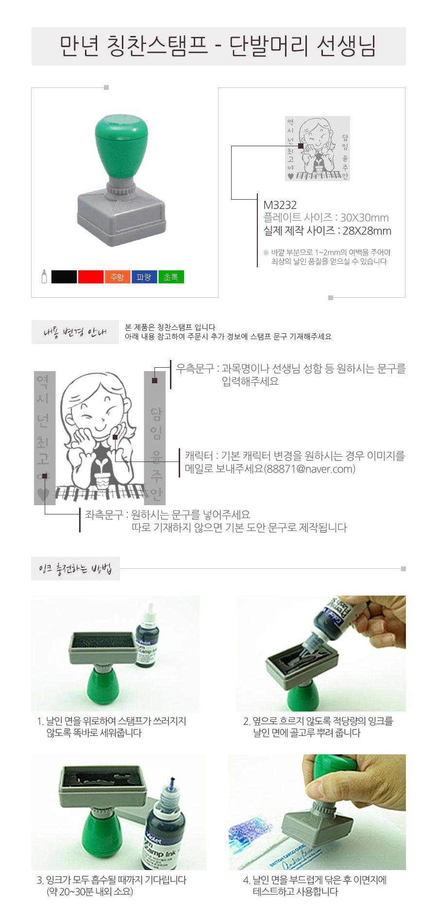 만년 칭찬도장 선생님스탬프 주문제작 단발머리선생님 - 고무인닷컴, 14,300원, 스탬프, 주문제작스탬프