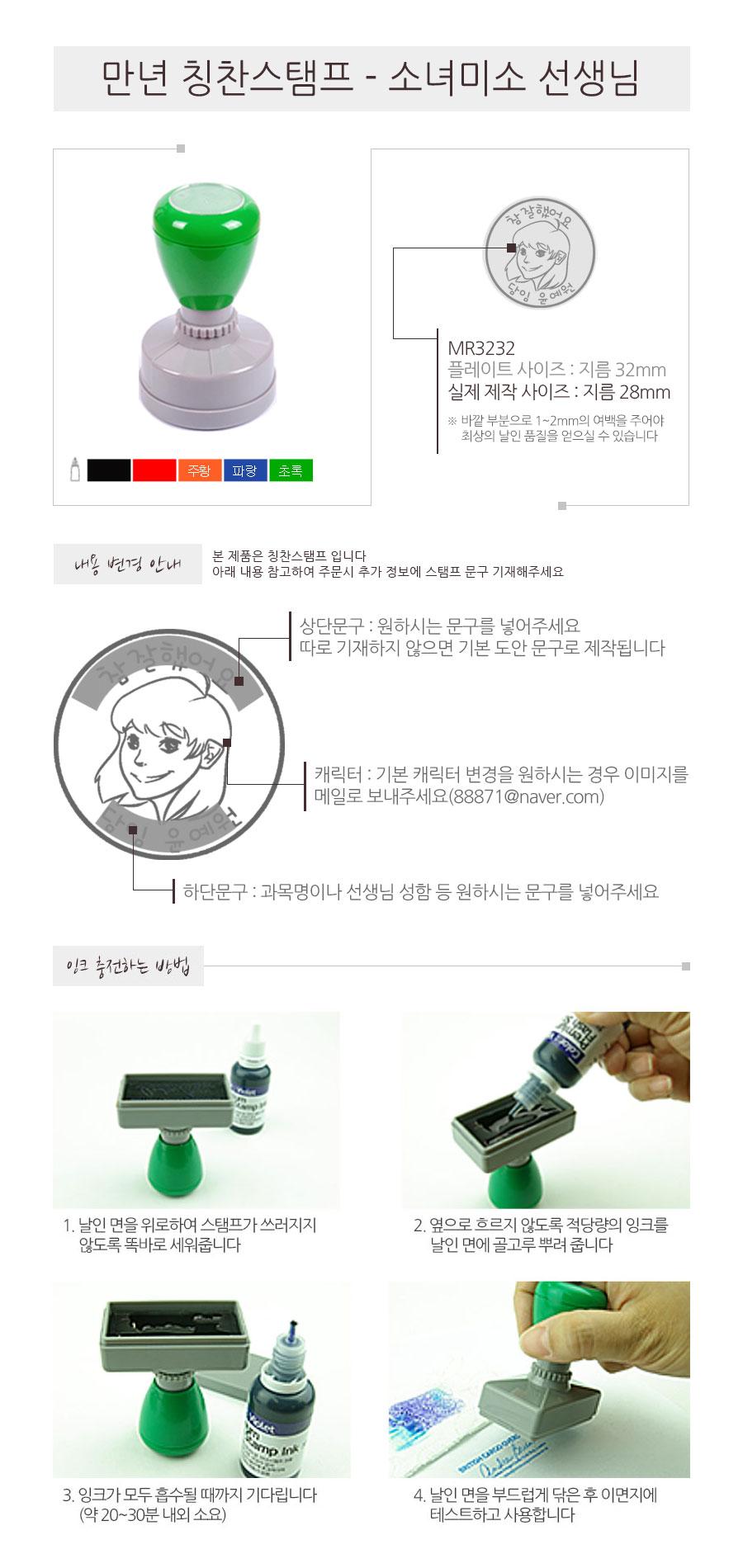 만년 칭찬도장 선생님스탬프 주문제작 소녀미소선생님 - 고무인닷컴, 14,300원, 스탬프, 주문제작스탬프