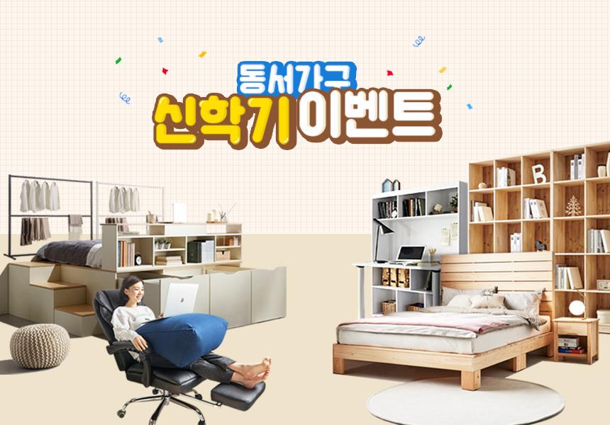 EDFby(주)동서가구 - 소개