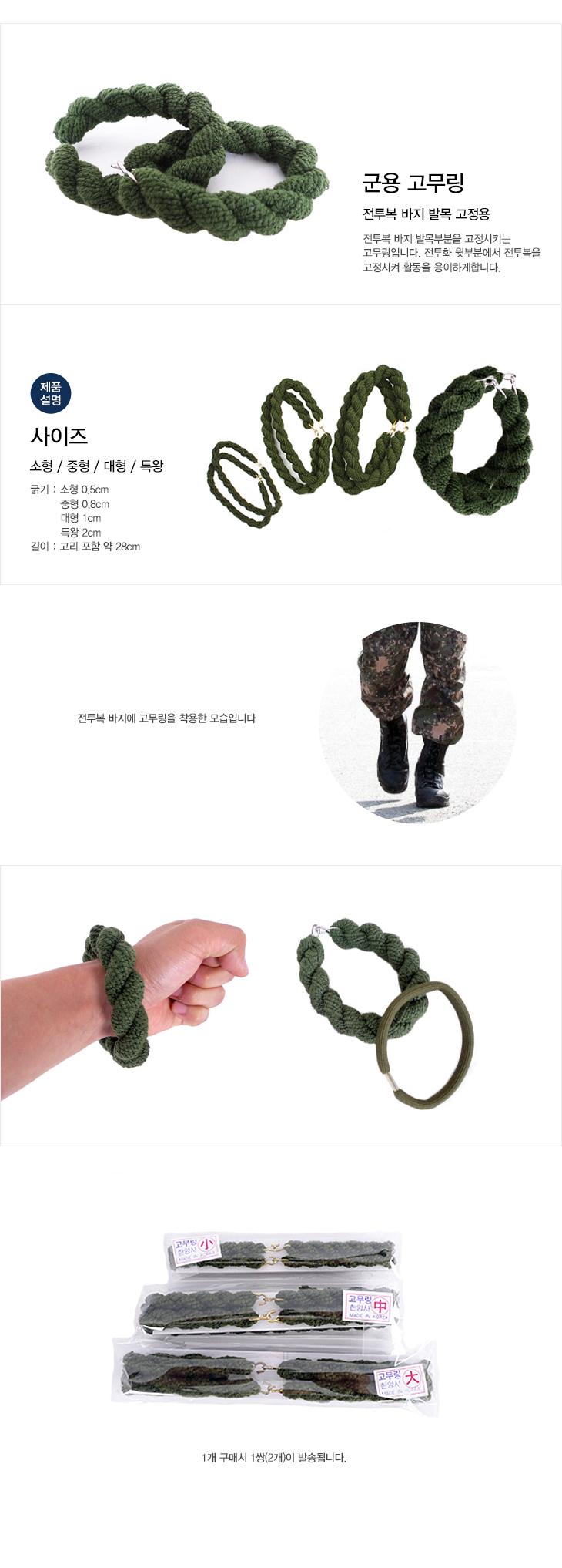 군인 고무링 - 쿠닌, 1,000원, 신발소품, 클리너