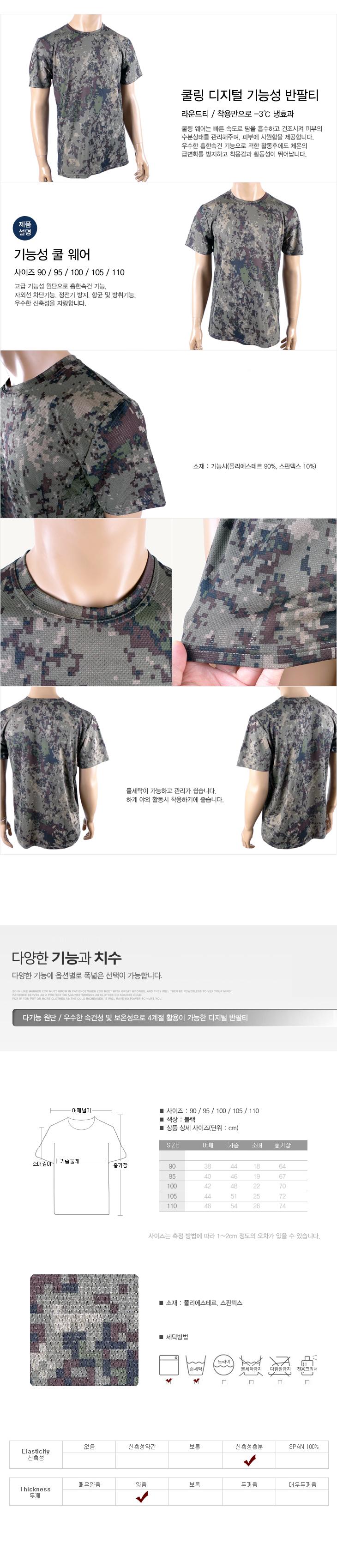 라운드 디지털 티셔츠 - 쿠닌, 12,900원, 상의, 반팔티셔츠