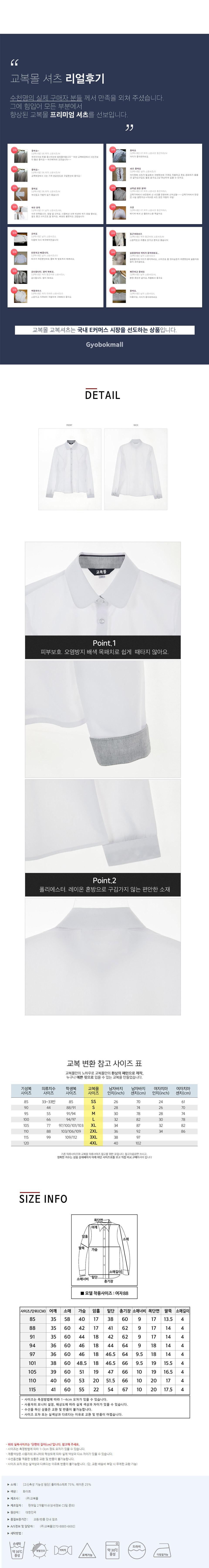 [교복사이즈] 프리미엄 둥근카라 그레이 화이트 셔츠 - 교복몰, 26,400원, 여성 스쿨룩, 상의
