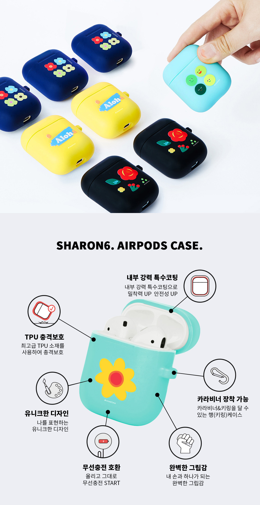 샤론6(SHARON6) 에어팟 케이스 해피프렌즈