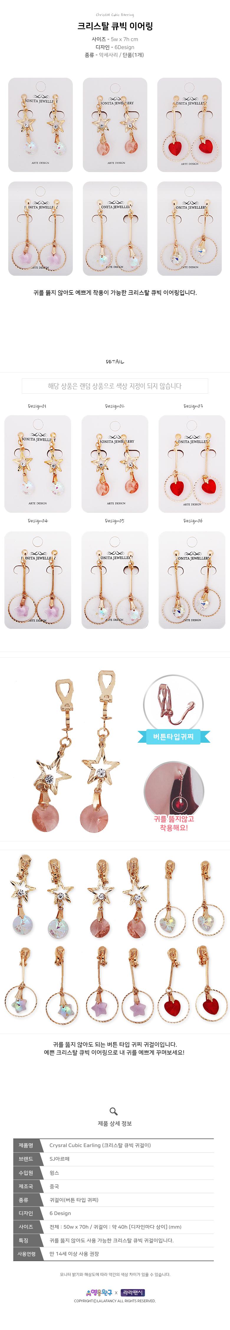 크리스탈 큐빅 귀찌 귀걸이 - 라라팬시, 1,000원, 실버, 이어커프/피어싱