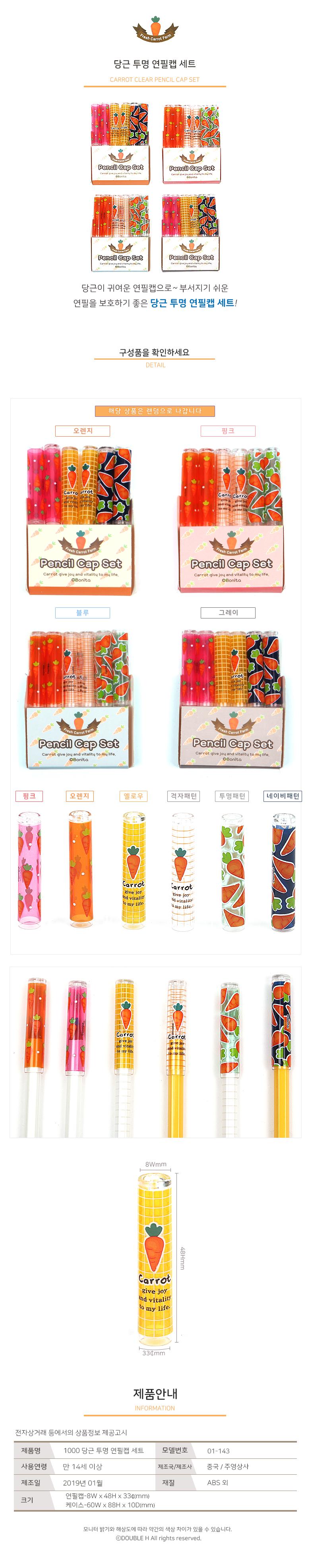 1000 당근 투명 연필캡 세트 - 영웅완구, 1,000원, 필기구 소품, 연필캡