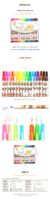 리락쿠마 16색 향기 수성 사인펜 - 영웅완구, 5,500원, 색연필/사인펜/크레파스, 사인펜