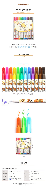 리락쿠마 12색 향기 수성 사인펜 - 영웅완구, 4,500원, 색연필/사인펜/크레파스, 사인펜