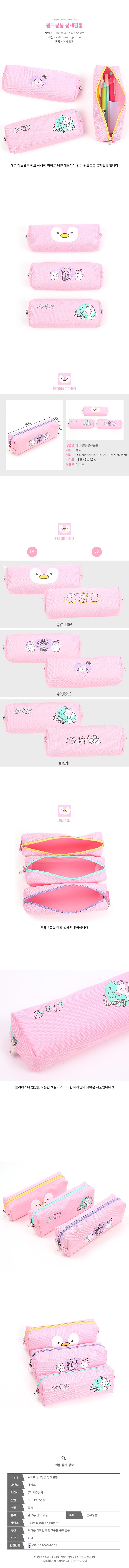 4500 핑크봉봉 봉제필통 - 영웅완구, 4,500원, 패브릭필통, 패턴