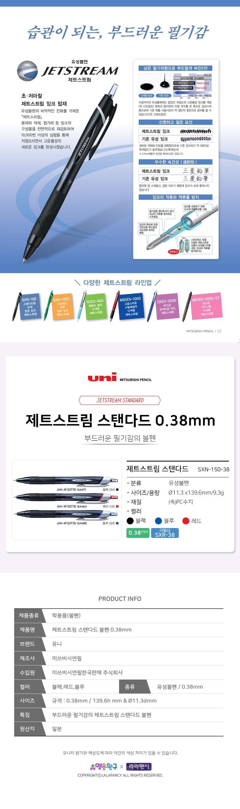필기구 학용품 제트스트림 스탠다드 볼펜 0.38mm - 라라팬시, 1,800원, 볼펜, 심플 볼펜