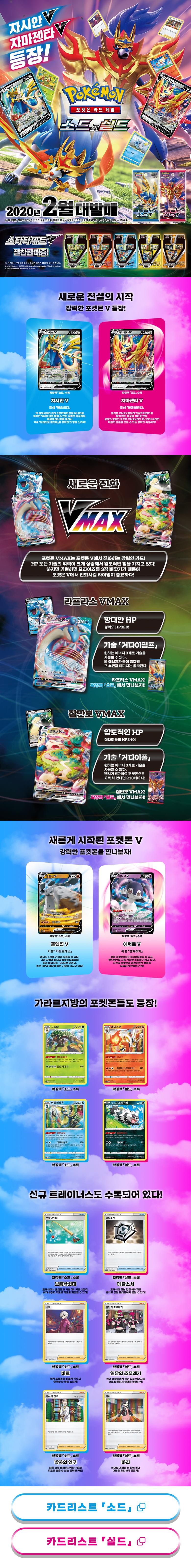 포켓몬 카드 게임 소드 앤 실드 - 영웅완구, 30,000원, 보드게임, 카드 게임
