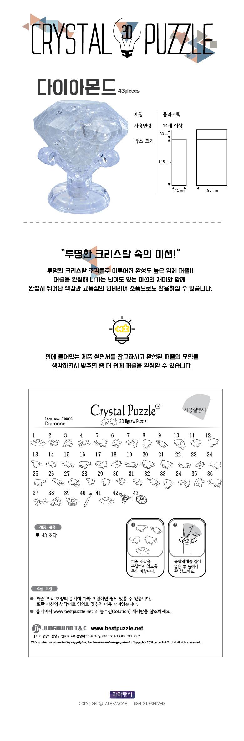 크리스탈 3D 입체 퍼즐 다이아몬드(Diamond) - 아이비스, 13,000원, 조각/퍼즐, 3D입체퍼즐